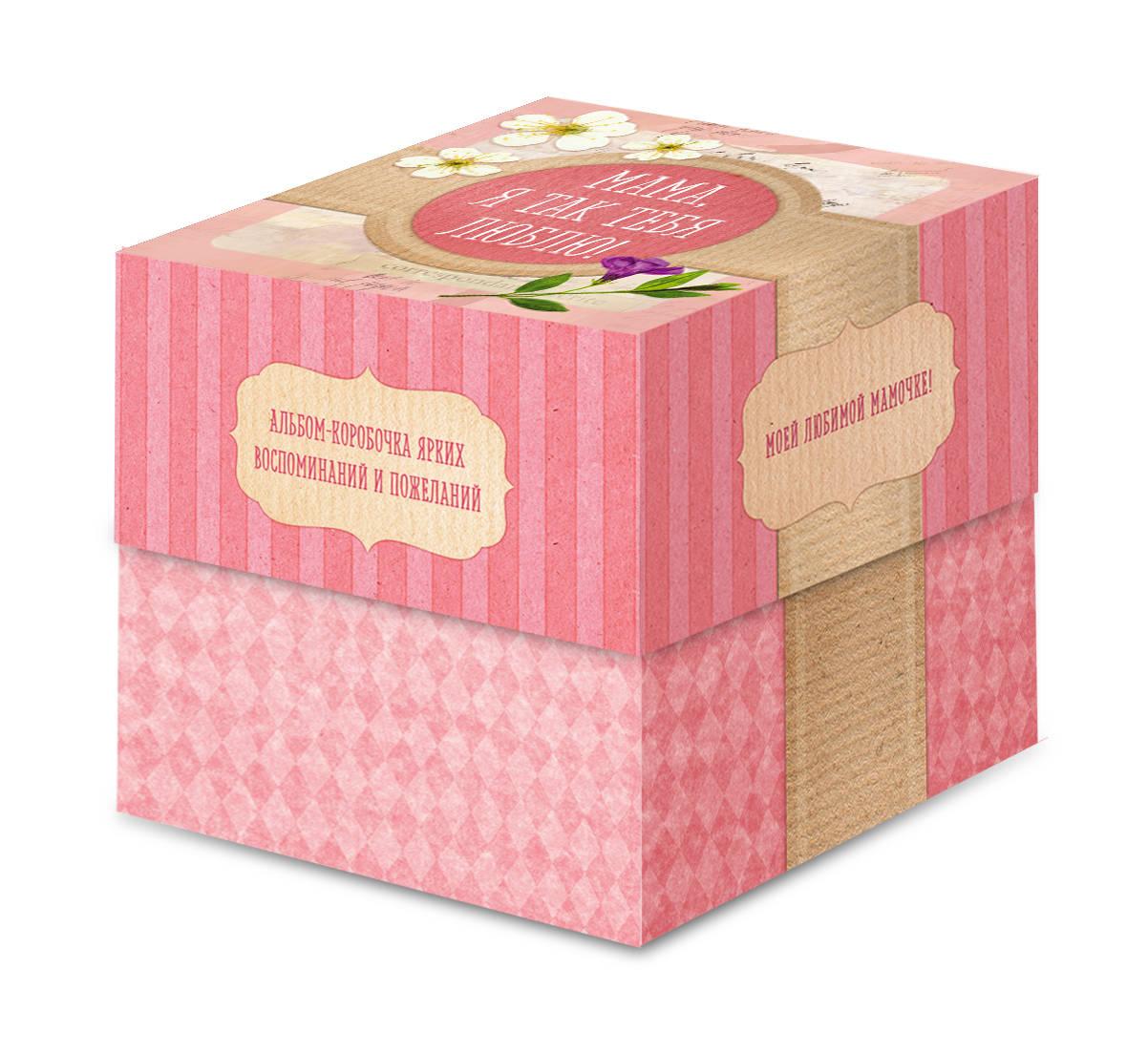 Мама, я так тебя люблю! Альбом-коробочка ярких воспоминаний и пожеланий ( Матушевская Н.  )