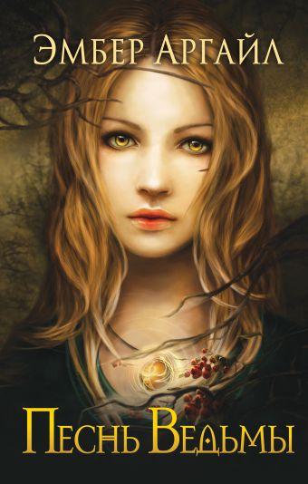 Песнь Ведьмы (#1)
