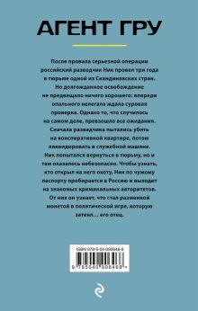 Обложка сзади Некто Александр Шувалов