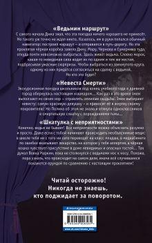 Обложка сзади Большая книга ужасов 76 Елена Усачева