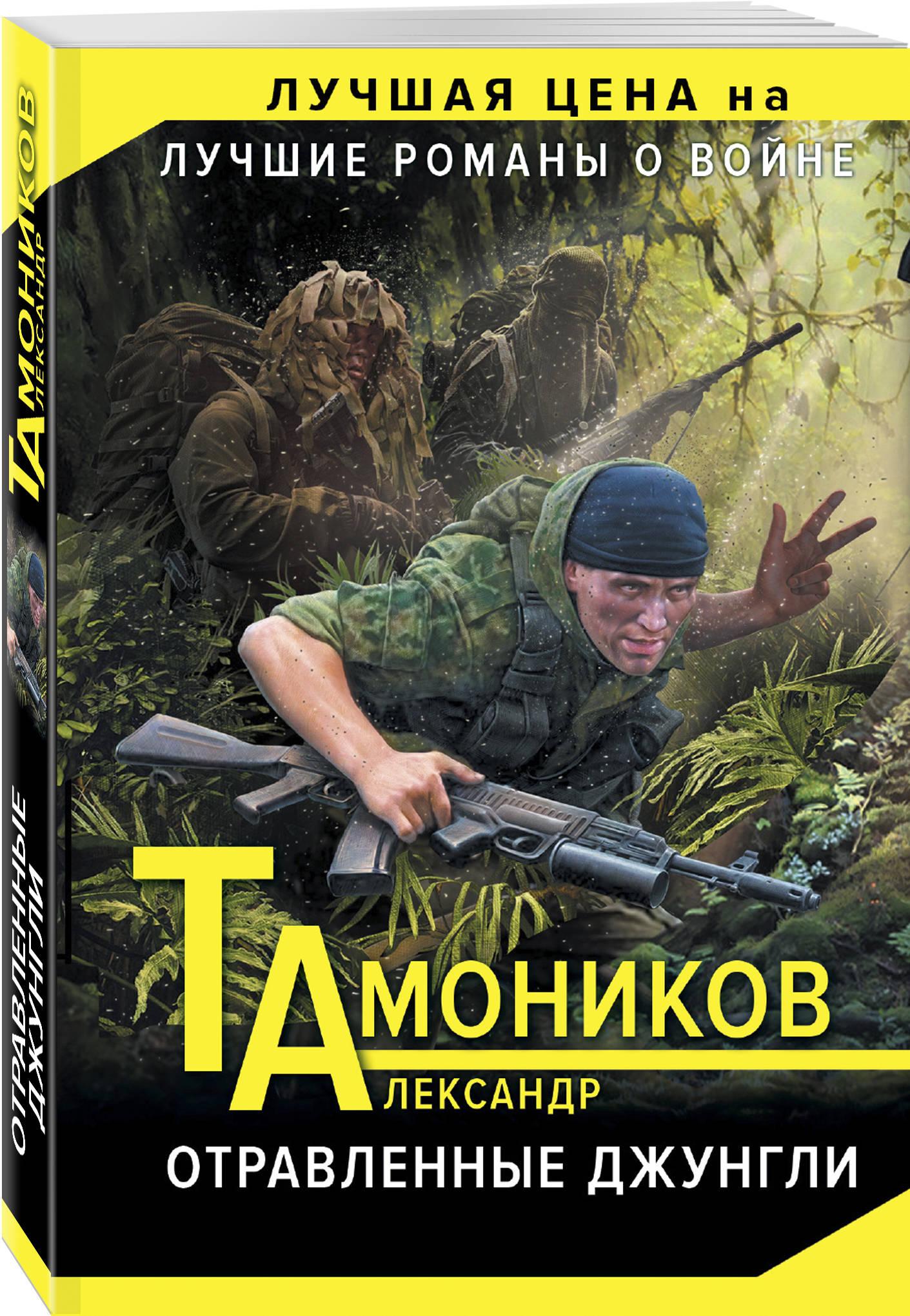 Отравленные джунгли ( Тамоников А.А.  )