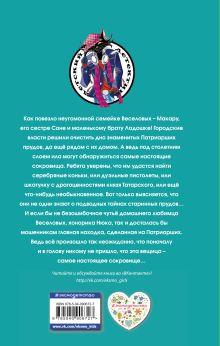 Обложка сзади Хонорик и его команда Владимир Сотников