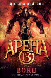 Обложка Арена 13. Воин (#3) Джозеф Дилейни