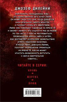 Обложка сзади Арена 13. Воин (#3) Джозеф Дилейни