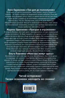 Обложка сзади Большая книга ужасов 77 Анна Одувалова, Марина Ефиминюк, Ольга Пашнина