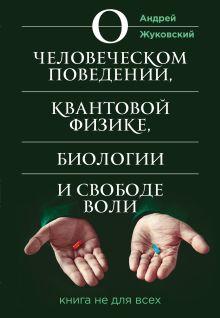 Обложка О человеческом поведении, квантовой физике, биологии и свободе воли. Книга не для всех Андрей Жуковский