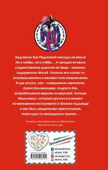 Обложка сзади Угнанное пианино Елена Нестерина