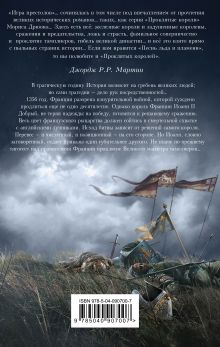 Обложка сзади Когда король губит Францию Морис Дрюон