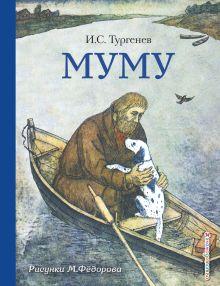 Обложка Муму И. С. Тургенев