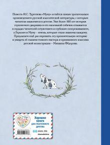 Обложка сзади Муму И. С. Тургенев