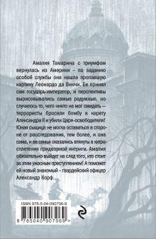 Обложка сзади Ледяной сфинкс Валерия Вербинина
