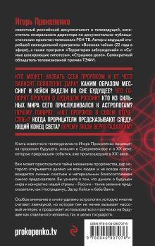 Обложка сзади Тайны пророчеств и предсказаний Игорь Прокопенко