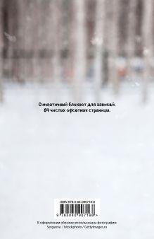 Обложка сзади Рождественский хаски (А5)