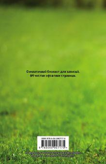 Обложка сзади Счастливый лабрадор (А5)