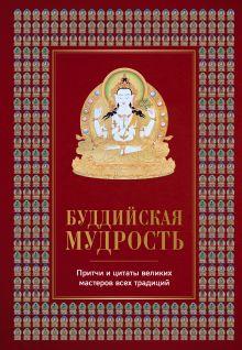 Обложка Буддийская мудрость. Притчи и цитаты великих мастеров всех традиций Елена Леонтьева