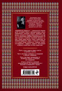 Обложка сзади Буддийская мудрость. Притчи и цитаты великих мастеров всех традиций Елена Леонтьева