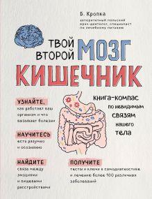 Обложка Твой второй мозг - кишечник. Книга-компас по невидимым связям нашего тела Б. Кропка