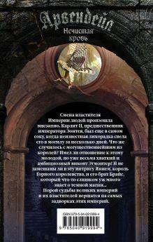 Обложка сзади Арвендейл. Нечистая кровь Роман Злотников, Юлия Остапенко