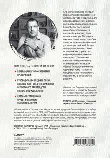 Обложка сзади Путь самурая. Внедрение японских бизнес-принципов в российских реалиях Станислав Логунов