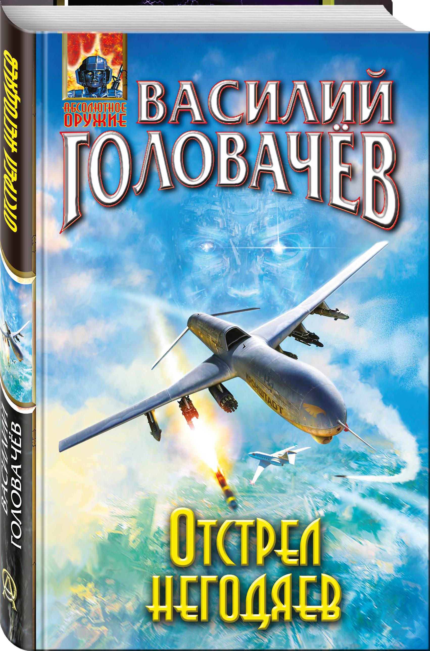 Отстрел негодяев ( Головачёв В.В.  )