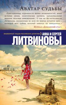 Обложка Аватар судьбы Анна и Сергей Литвиновы