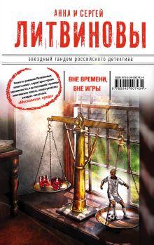 Обложка Вне времени, вне игры Анна и Сергей Литвиновы