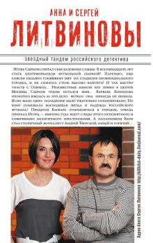 Обложка сзади Вне времени, вне игры Анна и Сергей Литвиновы