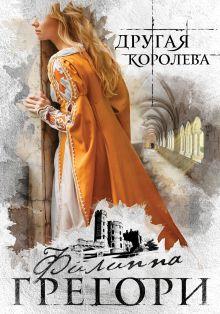 Обложка Другая королева Филиппа Грегори