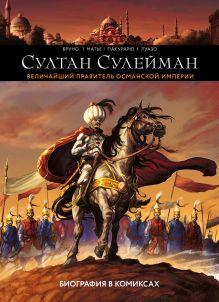 Султан Сулейман. Биография в комиксах