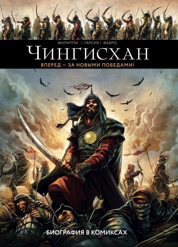 Чингисхан. Биография в комиксах. Автор Дени-Пьер Филиппи