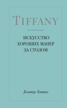 Обложка Tiffany. Искусство хороших манер за столом Уолтер Ховинг