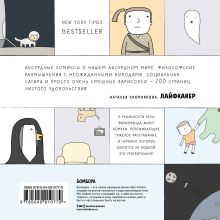 Обложка сзади Poorly Drawn Lines. Совершенно непредсказуемые и невероятно смешные истории в картинках Реза Фаразманд