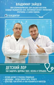 Обложка Детский ЛОР. Как защитить здоровье ушек, носика и горлышка Владимир Зайцев