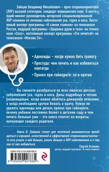 Обложка сзади Детский ЛОР. Как защитить здоровье ушек, носика и горлышка Владимир Зайцев