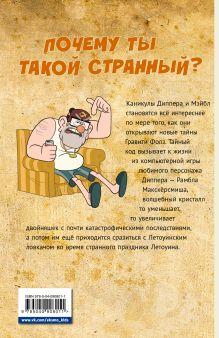 Обложка сзади Гравити Фолз. Графический роман. Вып. 4