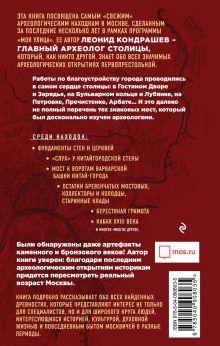 Обложка сзади Археология Москвы: древние и современные черты московской жизни Леонид Кондрашев