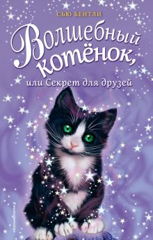 Обложка Волшебный котёнок, или Секрет для друзей (выпуск 17) Сью Бентли