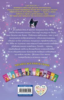 Обложка сзади Волшебный котёнок, или Секрет для друзей (выпуск 17) Сью Бентли