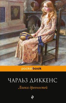 Обложка Лавка древностей Чарльз Диккенс