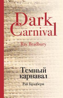 Обложка Темный карнавал Рэй Брэдбери