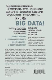 Обложка сзади Все лгут. Поисковики, Big Data и Интернет знают о вас все Cет Cтивенс-Давидовиц