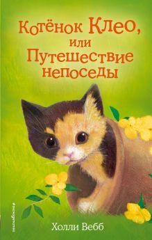 Котёнок Клео, или Путешествие непоседы (выпуск 33)