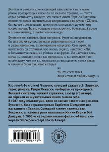 Обложка сзади Фактотум Чарльз Буковски