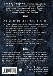 Обложка сзади Северные руны. Как понимать, использовать и толковать древний оракул викингов Пол Рис Монфорт