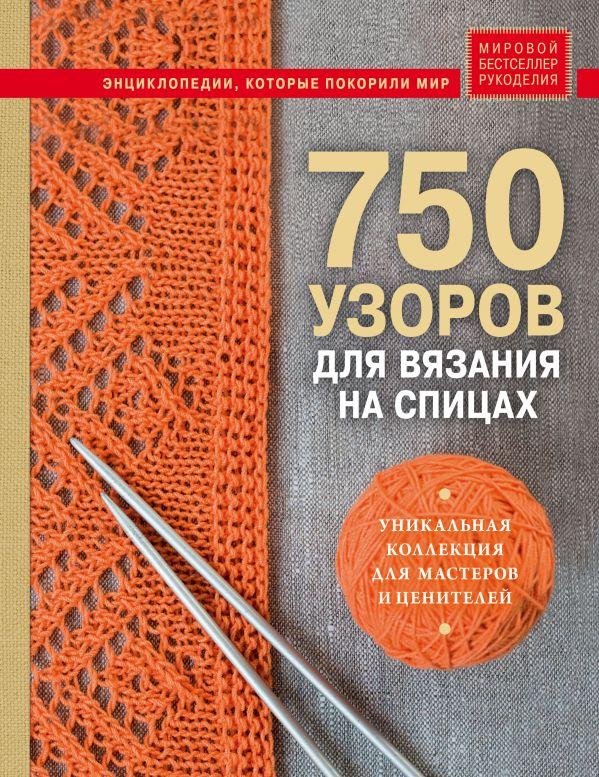 750 узоров для вязания на спицах уникальная коллекция для мастеров и ценителей