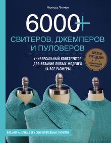 Обложка 6000+ свитеров, джемперов и пуловеров. Универсальный конструктор для вязания любых моделей на все размеры Мелисса Липман