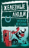 О России - с любовью. Проза Р. Сенчина, С. Кузнечихина и Н. Мелёхиной