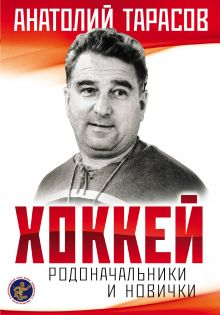 Хоккей. Родоначальники и новички (2-е изд.)