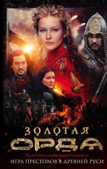 Обложка Золотая Орда Борис Глебов