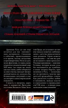 Обложка сзади Золотая Орда Борис Глебов